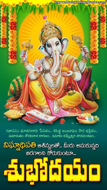 good morning telugu quotes messages, vinayaka images with good morning quotes, telugu bhakti wallpapers