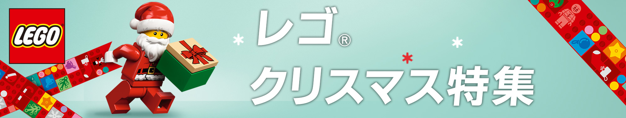 11/13(木)朝10時楽天レゴストアでサンタミニセットプレゼント実施!(2020)