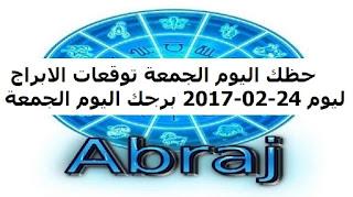 حظك اليوم الجمعة توقعات الابراج ليوم 24-02-2017 برجك اليوم الجمعة