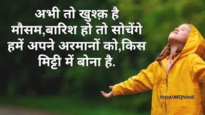 Barish Status In Hindi