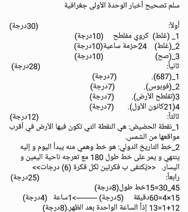 نموذج اختبار, الجغرافيا الوحدة الاولي,للصف التاسع,الفصل الدراسي الاول,المنهاج المطور