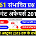 Edujosh Current Affairs 2019 - करंट अफेयर्स (जनवरी से अक्टूबर 2019) - Only in Hindi