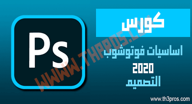 course essentiel Adobe photoshop cc 2020