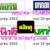 เลขเด็ดงวดนี้ หวยหนังสือพิมพ์ หวยไทยรัฐ บางกอกทูเดย์ มหาทักษา หวยเดลินิวส์ งวดวันที่16/10/62