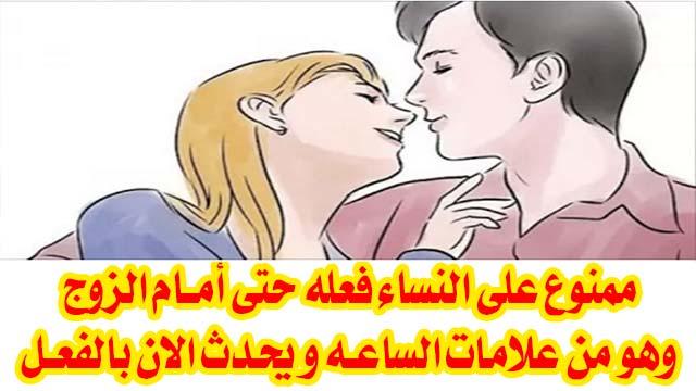 ممنوع على النساء فعله حتى أمـــام الزوج وهو من علامـات الساعــه و يحـدث الان بالفعــل