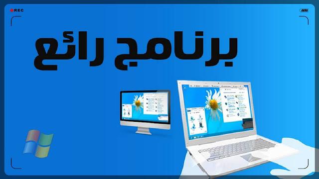 برنامج كمبيوتر خرافي يحتوي على مجموعة من تطبيقات الحاسوب المهمة