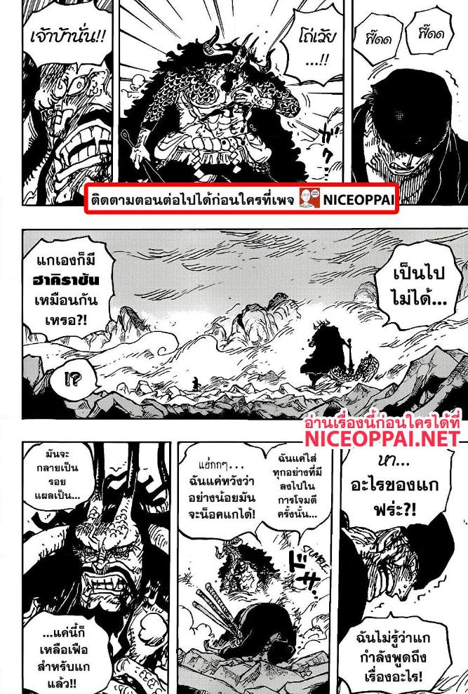 One Piece 1010 TH