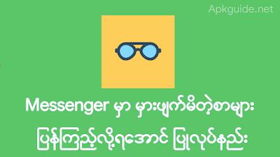 Messenger မှာ မှားဖျက်မိတဲ့စာများ ပြန်ကြည့်လို့ရတဲ့ နည်း