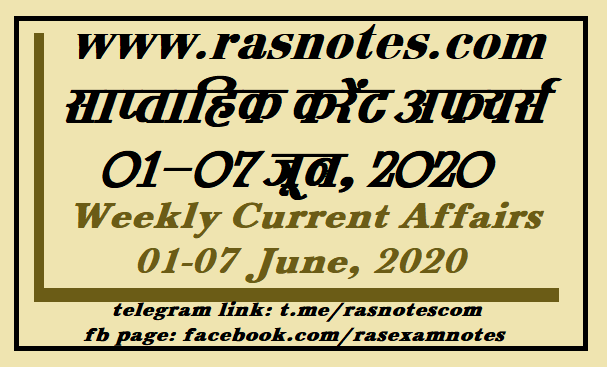 Current Affairs GK Weekly June 2020 (01-07 June) in hindi pdf
