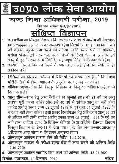 309 UP BEO Khand Siksha Adhikari Job Notification UPPSC 2019