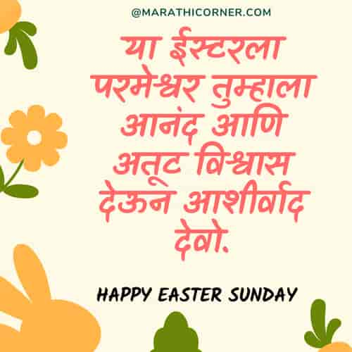 Easter Sunday SMS MSG Messages in Marathi