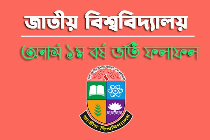 Honours 1st Year Admission Result 2021 | admission.nu.edu.bd