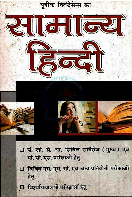 Unique quintessence General Hindi : For All Competitive Exam Hindi PDF Book