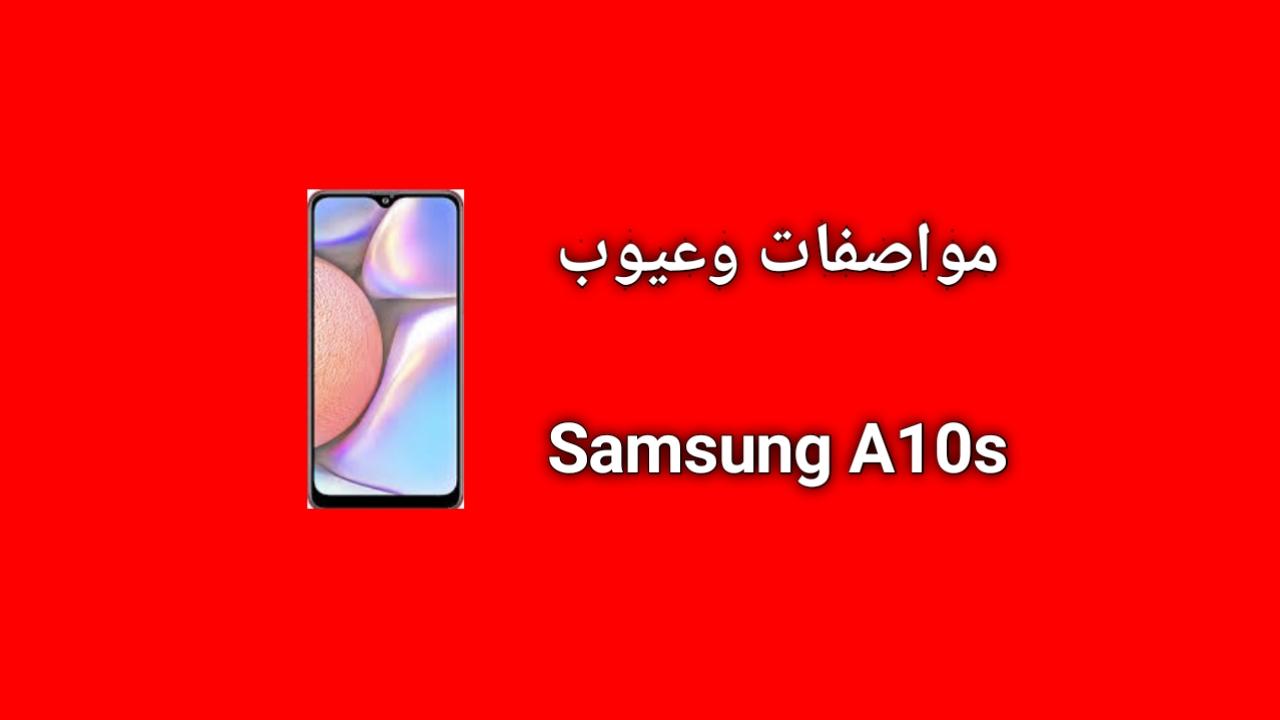 سعر و مواصفات Samsung Galaxy A10s - مميزات وعيوب سامسونج ايه 10s