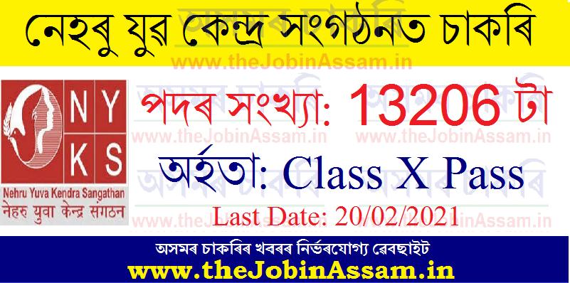 Nehru Yuva Kendra Sangathan (NYKS) Recruitment