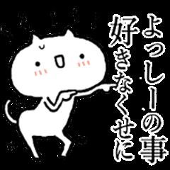 Strong name sticker[Yosshi]