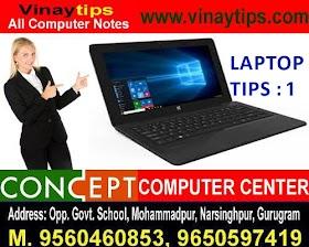अपने Laptop प्रयोग करने वालो के लिए बहुत ही काम की जानकारी