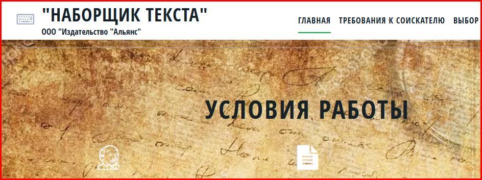 """Издательство """"Альянс"""" nabortekcta.ru – отзывы о работе, лохотрон! Развод на деньги"""
