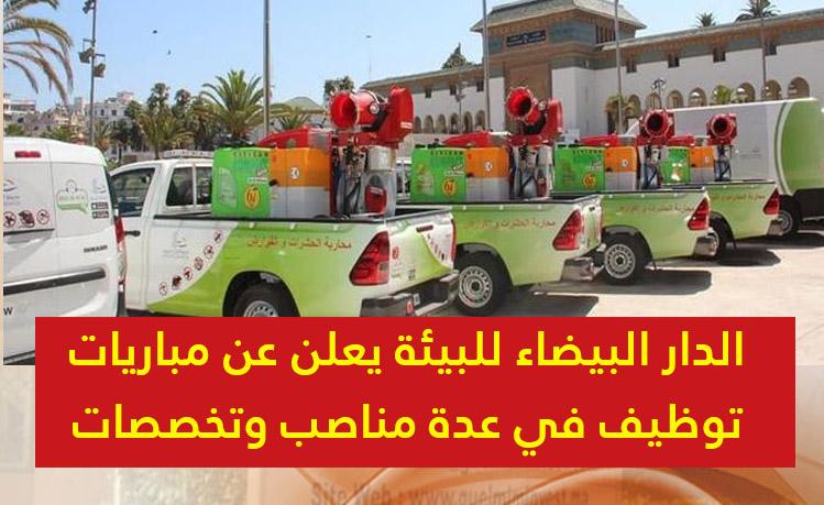 الدار البيضاء للبيئة يعلن عن مباريات توظيف في عدة مناصب وتخصصات آخر أجل 13 دجنبر 2020