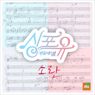 Download MP3 [Single] Various Artists - Sing For You (Fourth Story Take Care Of Your Family)
