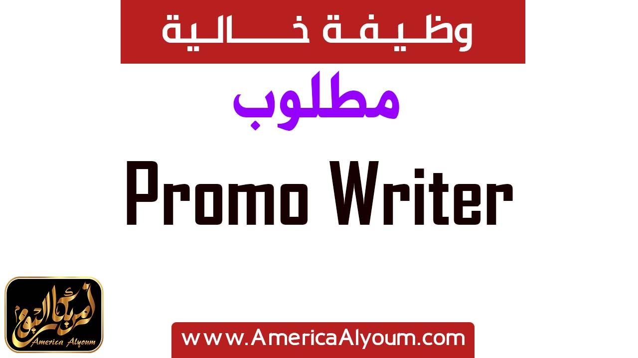 لوس انجلوس: مطلوب كاتب محتوي ترويجي Promo Writer/Producer