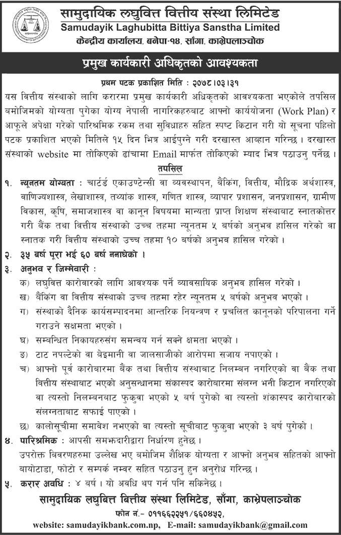 Samudayik-Laghubitta-Bittiya-Sanstha-Limited-Vacancy-for-CEO