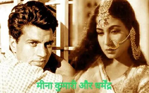 Dharmendra and meena Kumari