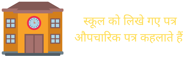 Letter in Hindi for Leave