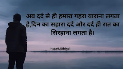 Pain Quotes In Hindi