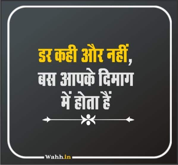 Morning  Motivational Quotes Hindi