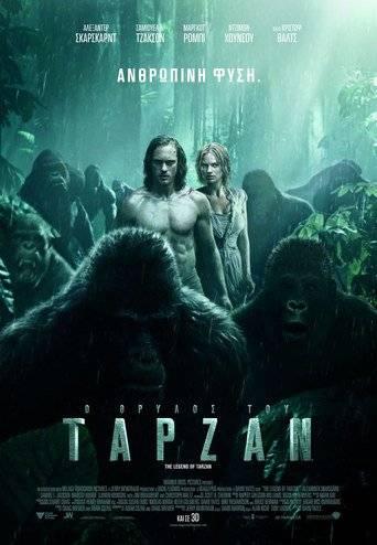 The Legend of Tarzan (2016) ταινιες online seires oikamenoi greek subs