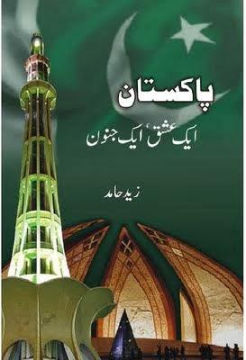 Pakistan aik ishq aik junoon by zaid Hamid