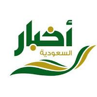 الحساب الرسمي لأخبار السعودية - دنيا التيليجرام