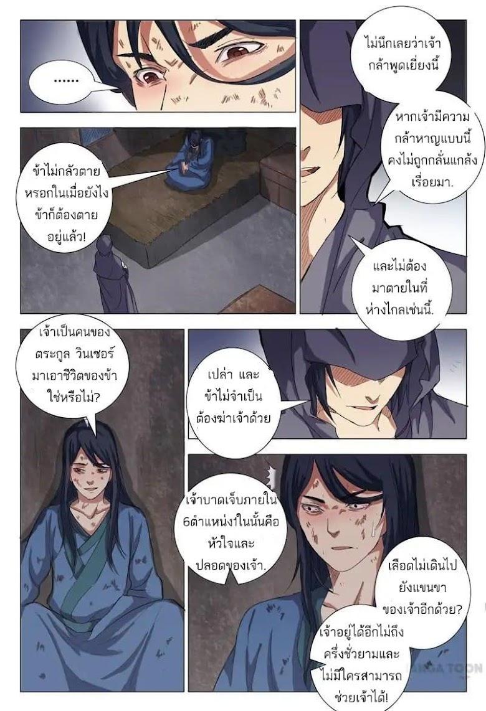 Master of Legendary Realms - หน้า 5