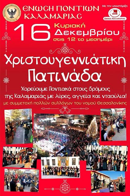 Χορεύουν Ποντιακά στους δρόμους της Καλαμαριάς