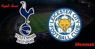 مباراة ليستر سيتي وتوتنهام  بتاريخ 19-07-2020 والقنوات الناقلة ضمن الدوري الانجليزي