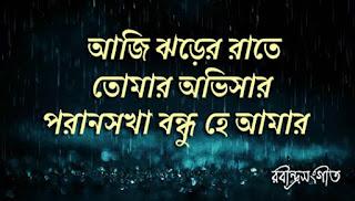Aji Jhorer Raate Lyrics Rabindra Sangeet
