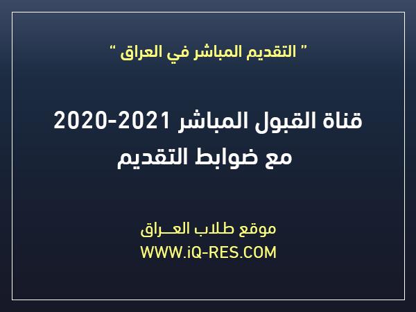 قناة القبول المباشر مع ضوابط التقديم 2020-2021 في العراق %25D8%25A7%25D9%2584%25D9%2582%25D8%25A8%25D9%2588%25D9%2584%2B%25D8%25A7%25D9%2584%25D9%2585%25D8%25A8%25D8%25A7%25D8%25B4%25D8%25B1%2B1