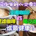 没喝咖啡 VS 喝过滤咖啡 VS 喝未过滤咖啡!谁最健康?