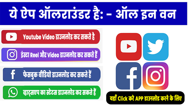 ऑलराउंडर ऐप सोशल मीडिया वीडियो डाउनलोड