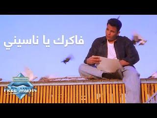 فاكرك يا ناسيني - محمد فؤاد