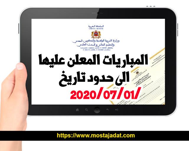 باكالوريا 2020 :جدول المباريات المعلن عليها الى حدود تاريخ 01/07/2020