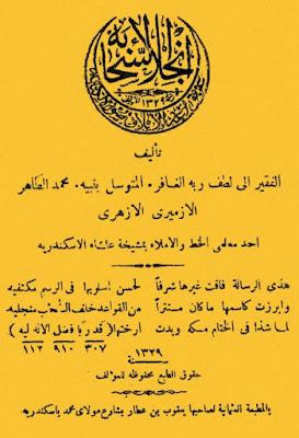 انجلاء السحابة عن قواعد الإملاء وأصول الكتابة - محمد الطاهر , pdf