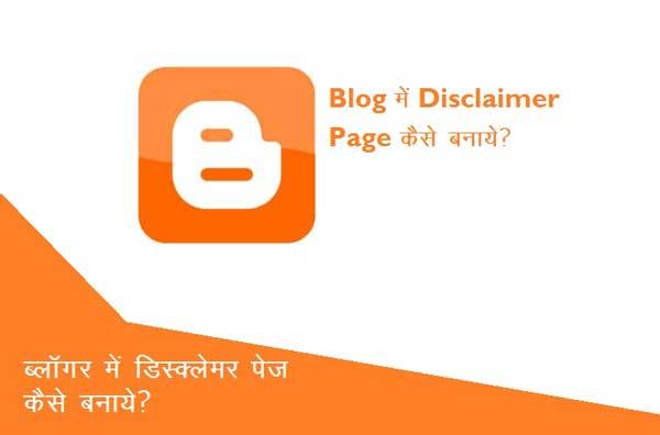 ब्लॉग में डिस्क्लेमर पेज कैसे बनाये?
