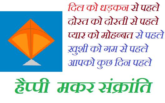 Makar Sankranti HD wallpaper for android phone