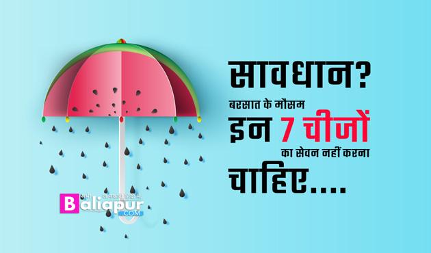 बरसात के मौसम में इन 7 चीजों का सेवन नहीं करना चाहिए