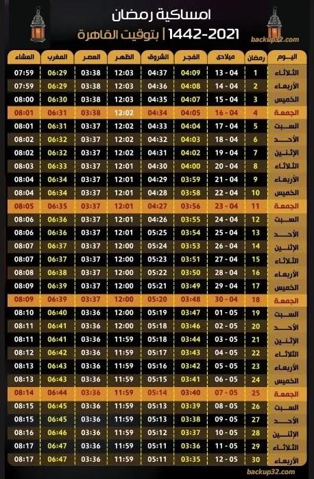 اروع امساكيات رمضان 2021 تحميل  و طباعة