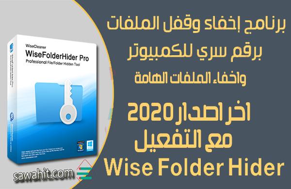 شرح وتحميل برنامج Wise Folder Hider Pro كامل للكمبيوتر لقفل وإخفاء الملفات الهامة اخر اصدار 2020