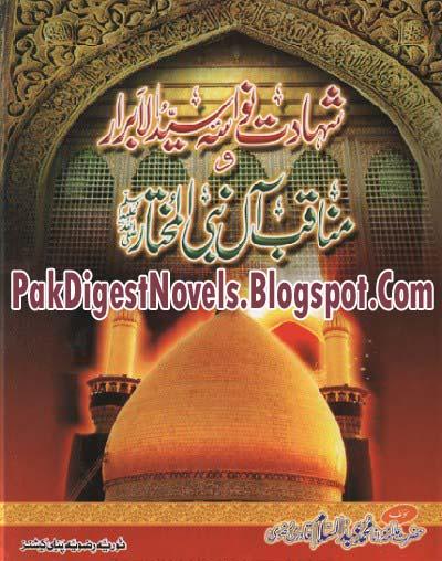Shahadat Nawasa Syed Ul Abrar Book By Abdus Salam Qadri Pdf Free Download
