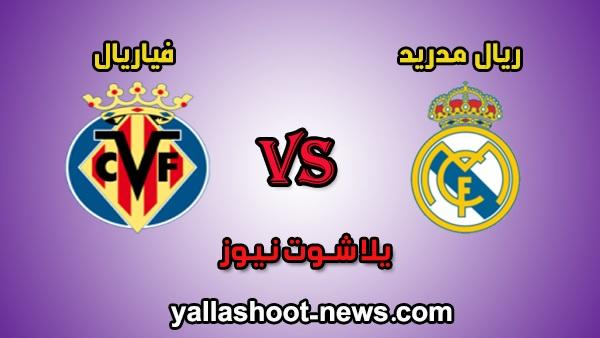 مشاهدة مباراة ريال مدريد وفياريال بث مباشر اليوم بتاريخ 16-7-2020 الدوري الاسباني